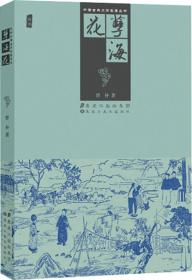中国古典文学名著丛书:孽海花