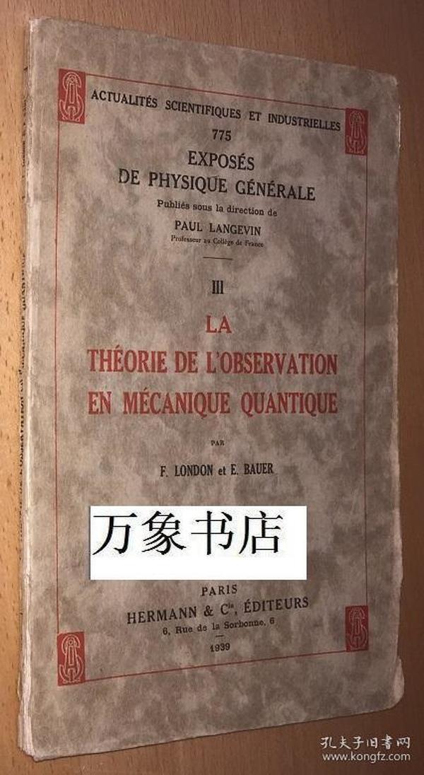 F. London & E. Bauer  : La Theorie de LObservation en Mecanique Quantique  量子力学中的测量理论 1939  法文原版平装本 毛边  私藏