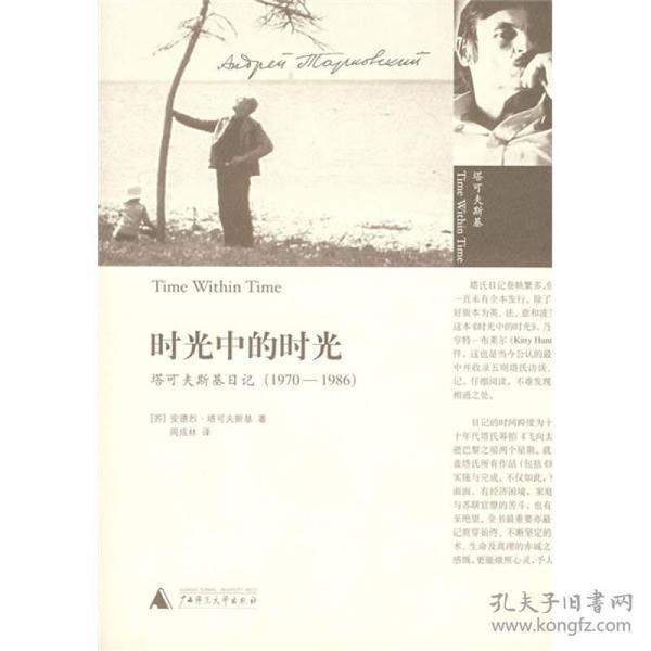 时光中的时光:塔可夫斯基日记(1970-1986)