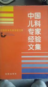 中国儿科专家经验文集