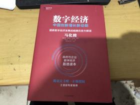 数字经济-中国创新增长新动能