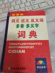新课标 同义 近义 反义词 多音多义字词典 (双色彩印)