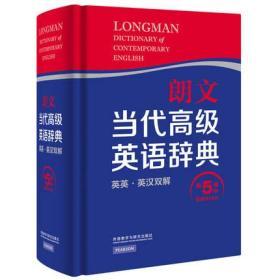 正版 朗文当代高级英语辞典 英英 英汉双解 第5版 无盘 外语教学与研究出版社 9787513548977