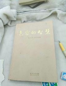 包容的智慧 (硬精装)星云大师湖北人民出版社2007年一版一印