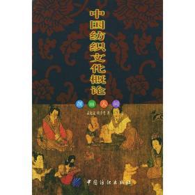 中国纺织文化概论:靓丽人间