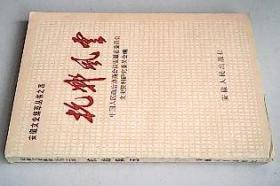 安徽文史集萃丛书之四--抗战风云