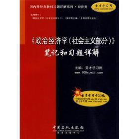 〈政治經濟學(社會主義部分)〉筆記和習題詳解