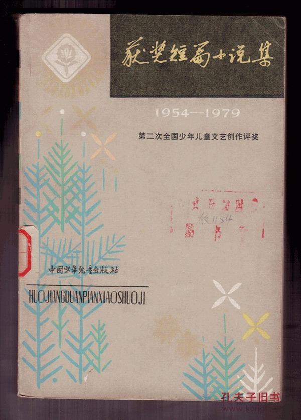 1954--1979   获奖短篇小说集----第二次全国少年儿童文艺创作评奖