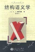 """结构语义学 系作者在法国亨利·普安卡雷学院讲授""""结构语义学""""的讲稿,1966年初版,成为法国百年来第一部语义学专著。此书提出了一系列符号学方法论新概念,建立了文本的叙事和话语研究,被视为符号学法国学派奠作,也一直是语义研究者的重要参考著作。"""
