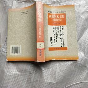 胡适学术文集:中国佛学史