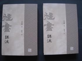 訄书详注 平装本全二册 上海古籍出版社2017一版一印 私藏好品
