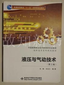 液压与气动技术(第3版)  (正版现货)