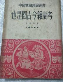 中国戏曲理论丛书 也是园古今杂剧考
