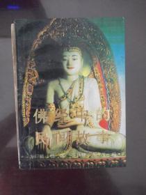 佛经中的民间故事