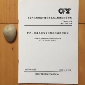 gy5055-2008扩声、会议系统安装工程施工及验收规范