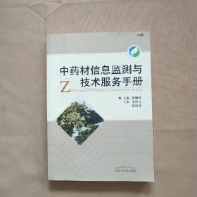 中药材信息监测与技术服务手册
