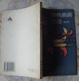 鸡鸭鹅病防治(第三版)