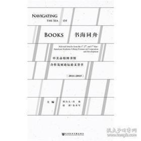 书海同舟:中美高校图书馆合作发展论坛论文荟萃(2011~2015)