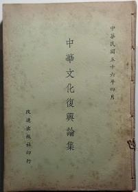 """中华文化复兴论集(非馆藏。国内免快递费。发货或较慢,请阅""""店铺公告"""")"""