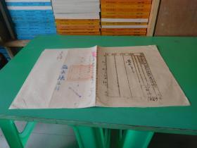 贵州省教育厅训令训字第454号  收文字第1685号  事由  奉省政府仰发岁计局会议记录一份令仰送照由   共4页 品如图