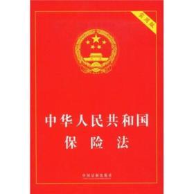 中华人民共和国保险法 (实用版)国务院法制办公室 9787509311325