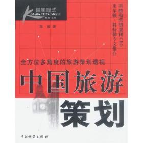中国旅游策划