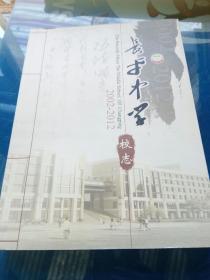 长平中学校志(2002----2012)   [ 晋城高平]