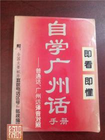 自学广州话手册 普通话广州话译音对照