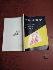 折射地震学-构造和速度的横向分辨率【原版  1版1印 1005册   扉页有名字】