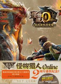 怪物猎人Online官方资料设定集
