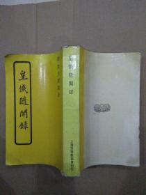 皇忏随闻录(影印全十卷)