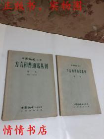 方言和普通话丛刊(第一、二本)