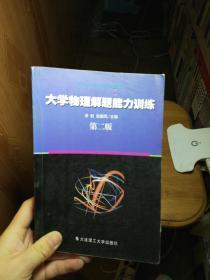 大学物理解题能力训练 第二版 余虹,张殿凤主编