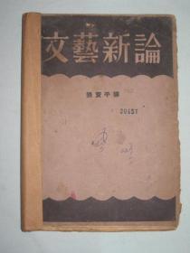 民国新文学毛边   文艺新论   张资平译   1930年版