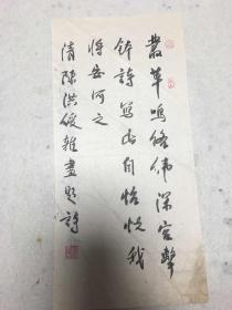山东文史馆姚南朱书法两页