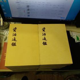 资治通鑑二十册全
