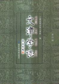 文津学志(第四辑)