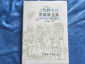 中国少数民族文库-景颇族文化
