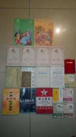 ZCD 大故事书 第一、二集(两册合售、84年1版1印、新蕾版插图本)