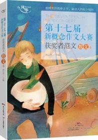 新概念作文大赛十七周年获奖者范文散文卷