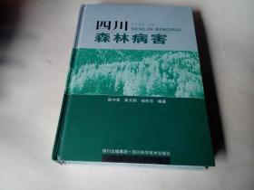 四川森林病害...(作者签赠书)