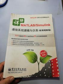 详解MATLAB/Simulink通信系统建模与仿真(配视频教程)