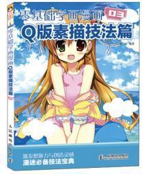 Q版素描技法篇 正版 COCO动漫公社著 9787115269492 人民邮电出版社 正品书店