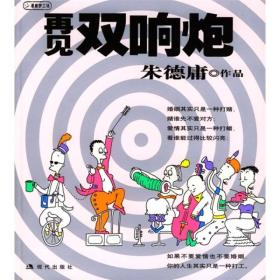 朱德庸都市生活漫画系列:双响炮3