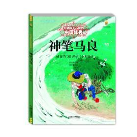 打动孩子心灵的中国经典: 神笔马良