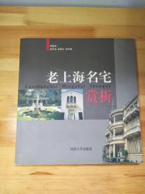 老上海名宅赏析