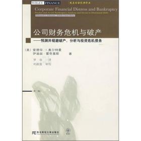 正版图书 威立金融经典译丛:公司财务危机与破产(第三版)