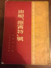 油船·德宾特号·竖版右翻繁体·插图本·仅印8000册