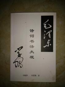 毛泽东诗词书法大观【作者钤印赠送本】