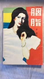 胭脂 亦舒(封面撕开复粘不缺)(A10B)